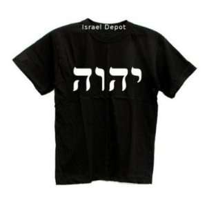 God Name Yahweh YHWH Hebrew Jewish T shirt XXL: Everything Else
