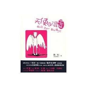 Girls Favor Bad Boys (9787802203037): CHEN HUAN: Books