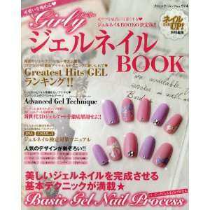 Japanese Nail Design Art Bookgirlyasic gel nail process