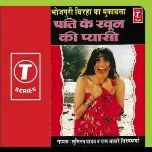 Pati Ke Khoon Ki Pyasi: Bhushan Dua: Music