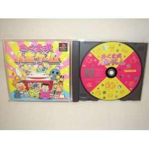SAKUMASHIKI JINSEI GAME Playstation [Japan Import] Video