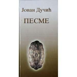 Pesme Jovan Ducic Books