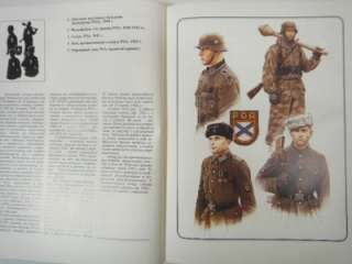 RUSSIAN BOOK NAZI POA UNIFORM HAT HELMET MEDAL WW2 FOTO