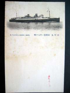 SHIP~N.Y.K.M.S. ASAMA   MARU ~Sunk by U.S. Submarine