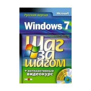 Windows 7.shag step. Russian version DVD / Windows 7.Shag za