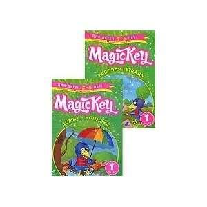 Magic Key for children 5 6 years Textbook. allowance. Part 1 / Magic