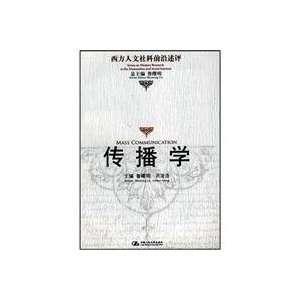 Communication (9787300082622) LU SHU MING ?HONG XUN HAO Books