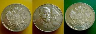 Russia silver rouble 1613 1913