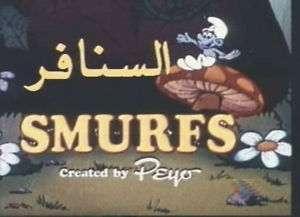 sanafer arabic cartoon arabic DVD