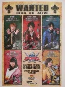 Kaizoku Sentai GOKAIGER POSTER Movie Premier