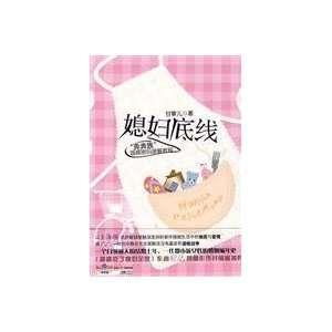 Xi Fu Di Xian (Chinese Edition) (9787802235441): gan cao