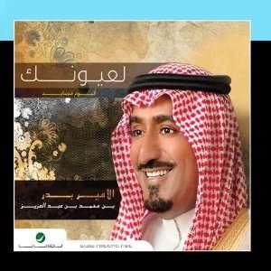 Layounak: Prince Badr Bin Mohammed Bin Abdul Aziz: Music